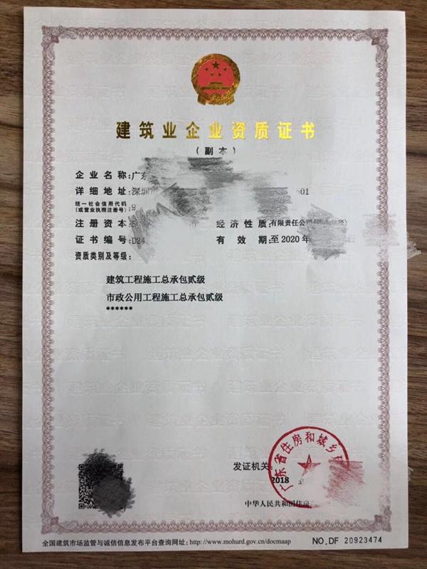 广东建筑施工金博棋牌安卓版官方下载