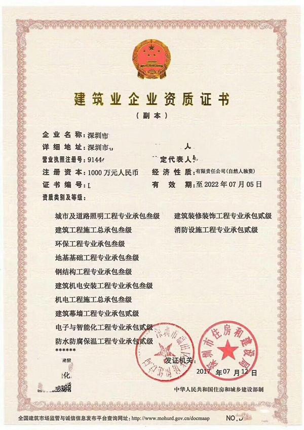 深圳建筑施工金博棋牌安卓版官方下载